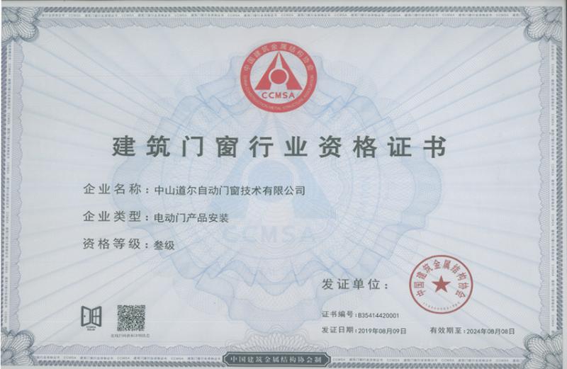行业资格证书