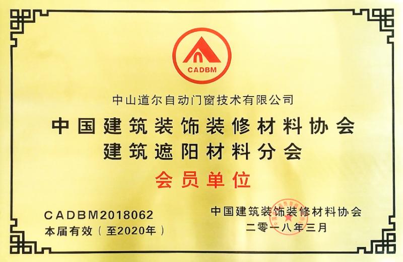 建筑遮阳材料会员单位