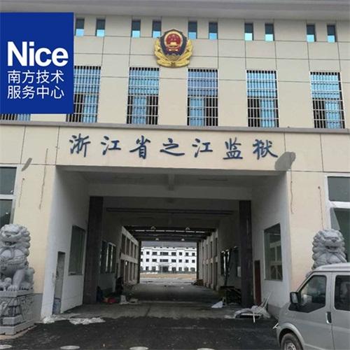 杭州之江监狱 RUN2500